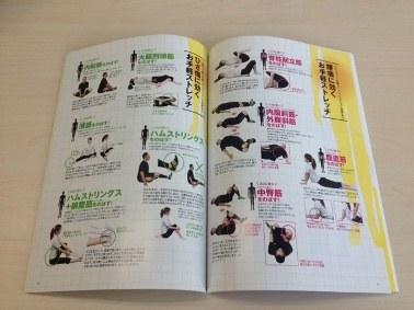 札幌 ダイエット 雑誌監修